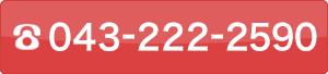 047-409-8181